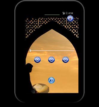 سورة البقرة برواية ورش screenshot 1