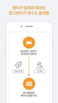 박차BIZ - 렌터카업체를 위한 중고 렌터카 양수도 플랫폼 poster