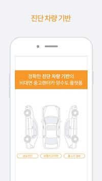 박차BIZ screenshot 2