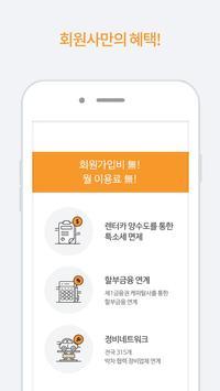 박차BIZ screenshot 3