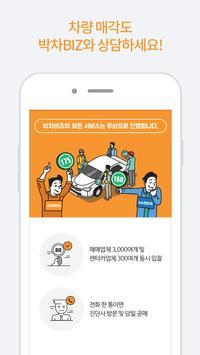 박차BIZ screenshot 4