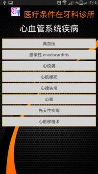 医疗条件在牙科诊所 screenshot 1