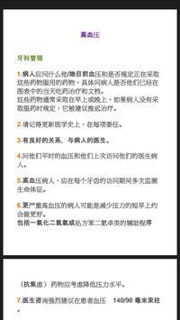 医疗条件在牙科诊所 apk screenshot