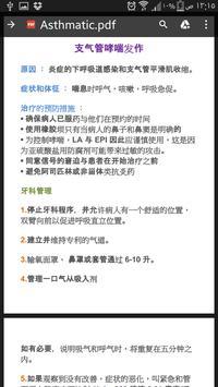 医疗条件在牙科诊所 screenshot 6