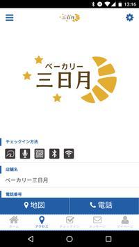 ベーカリー 三日月 公式アプリ screenshot 3