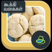Bakery & cookies recipe app icon