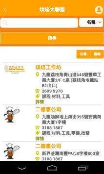 烘焙大聯盟 apk screenshot