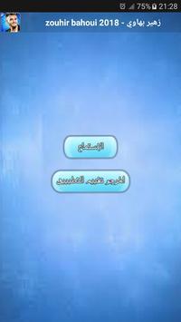 zouhir bahaoui 2018 - زهير بهاوي screenshot 1