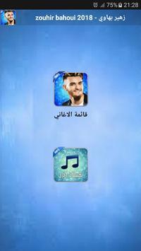 zouhir bahaoui 2018 - زهير بهاوي screenshot 2