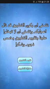 zouhir bahaoui 2018 - زهير بهاوي screenshot 4