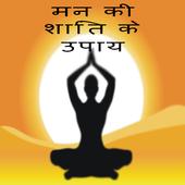 Man ki Shanti Tips icon