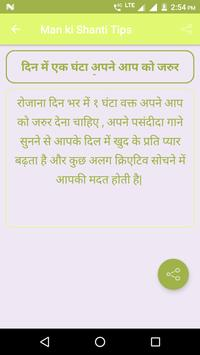 Man ki Shanti Tips poster
