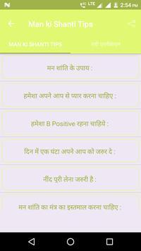 Man ki Shanti Tips screenshot 1