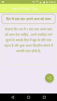 Man ki Shanti Tips screenshot 2