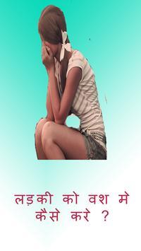 लड़की को वश मे कैसे करे? poster