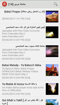 Bahai Guide apk screenshot