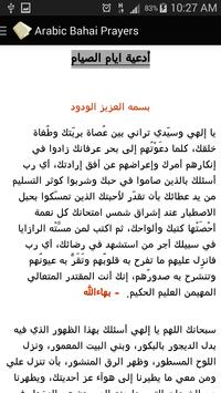 Bahá'í prayers(عربي) apk screenshot