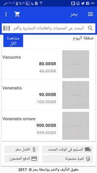 بحر أكواد apk screenshot