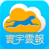 寰宇雲報新聞 icon