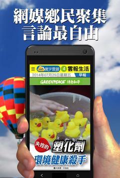 寰宇雲報新聞 screenshot 3