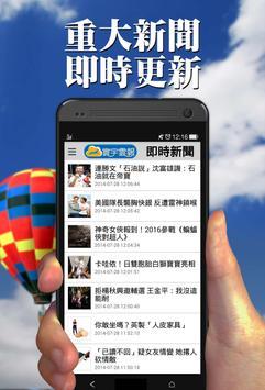寰宇雲報新聞 poster