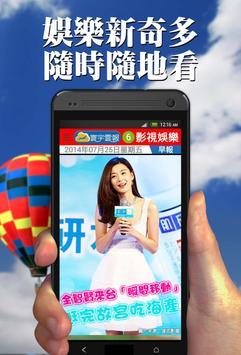 寰宇雲報新聞 screenshot 1