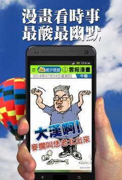 寰宇雲報新聞 screenshot 2