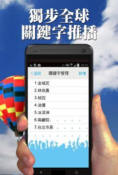 寰宇雲報新聞 screenshot 4