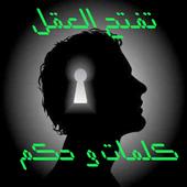 كلمات و حكم تفتح العقل icon