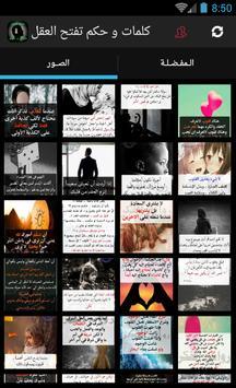 كلمات و حكم تفتح العقل poster