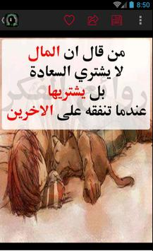 كلمات و حكم تفتح العقل screenshot 2