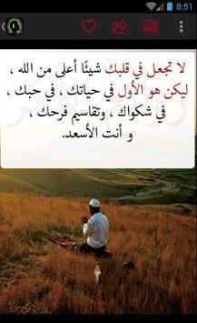 كلمات و حكم تفتح العقل screenshot 4