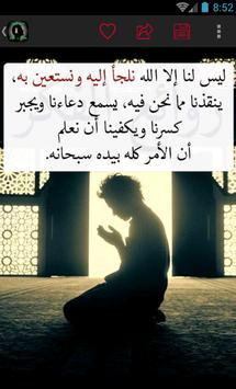 كلمات و حكم تفتح العقل screenshot 5