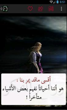 كلمات و حكم تفتح العقل screenshot 6