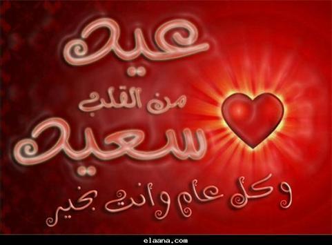 صور عيد الفطر 2018 1439 poster