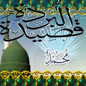 Qaseedah Burdah Shareef icon