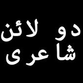 2 Line Urdu Shayari Dukhi Shayari icon