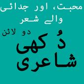 2 Line Dukhi Shayari icon