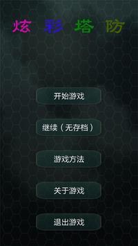 炫彩塔防 poster