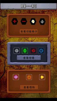 炫彩塔防 apk screenshot