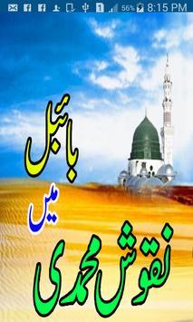 Baibal Mein Naqush E Muhammadi poster