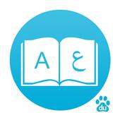 DU Dictionary Arabic-English icon