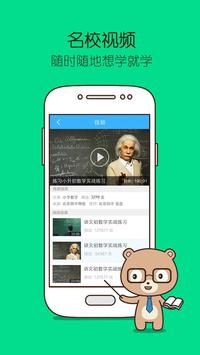 作业帮 screenshot 4