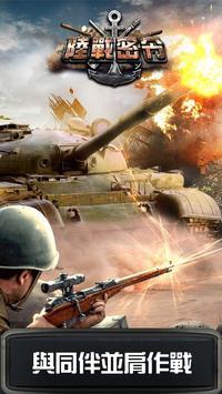 陸戰密令 poster