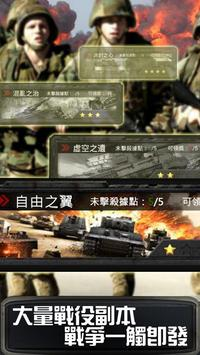 陸戰密令 apk screenshot