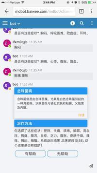 百味小问 poster