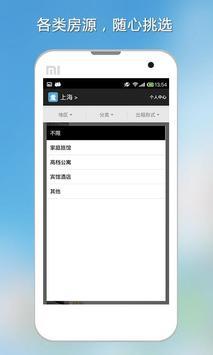 短租去哪儿 screenshot 3