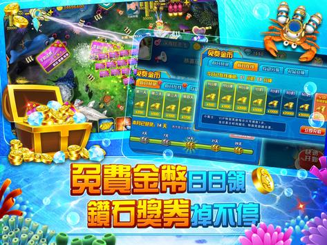 捕魚無雙傳奇千炮版(街機電玩達人)繁體中文版 apk screenshot
