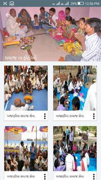 Bajaniya Samaj Seva screenshot 5