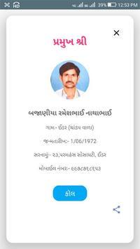 Bajaniya Samaj Seva screenshot 1